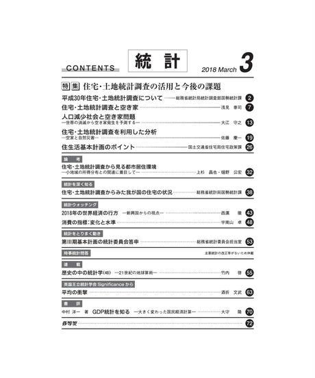 月刊誌「統計」2018年3月号 特集:「住宅・土地統計調査の活用と今後の課題」 [-07]