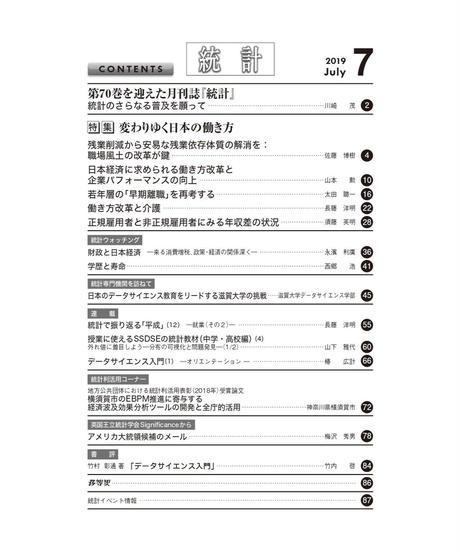 月刊誌『統計』2019年7月号 特集:「変わりゆく日本の働き方」[-07]