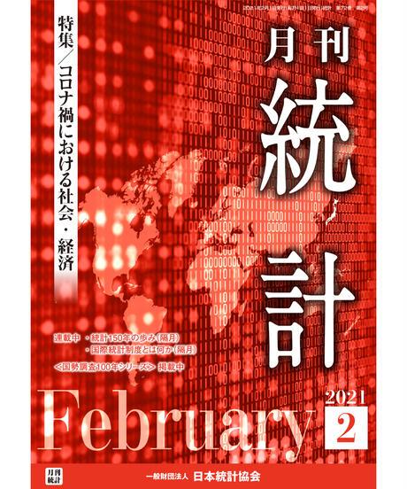 月刊誌『統計』2021年2月号 特集:「コロナ禍における社会・経済」[-07]