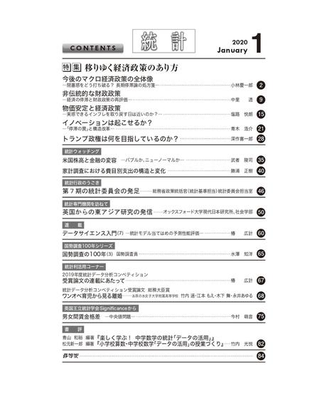 月刊誌『統計』2020年1月号 特集:「移りゆく経済政策のあり方」[-07]