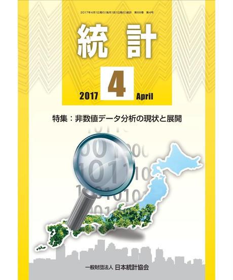 月刊誌「統計」2017年4月号 特集:非数値データ分析の現状と展開