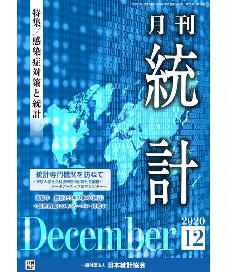 月刊誌『統計』2020年12月号 特集:「感染症対策と統計」[-07]