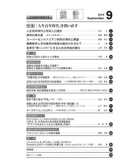 月刊誌『統計』2019年9月号 特集:「「人生百年時代」を問い直す」[-07]