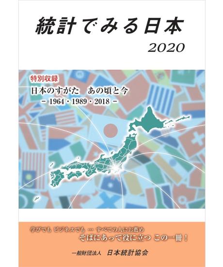 統計でみる日本2020 [978-4-8223-4081-0]-07