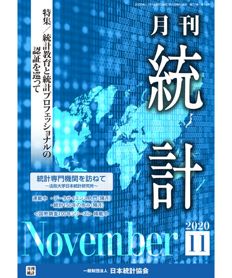 月刊誌「統計」2020年11月号 特集:「統計教育と統計プロフェッショナルの認証を巡って」[-07]