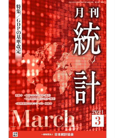 月刊誌『統計』2021年3月号 特集:「GDPの基準改定」[-07]