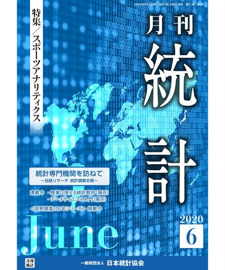 月刊誌『統計』2020年6月号 特集:「スポーツアナリティクス」[-07]