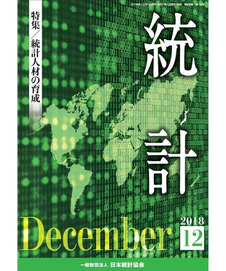 月刊誌『統計』2018年12月号 特集:「統計人材の育成」 [-07]