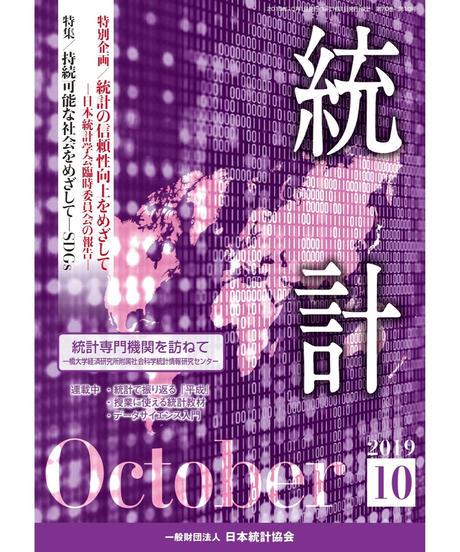 月刊誌「統計」2019年10月号 特集:「持続可能な社会をめざして―SDGs」[-07]