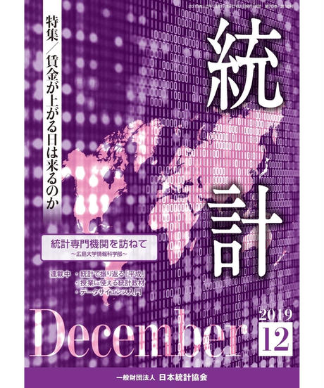 月刊誌「統計」2019年12月号 特集:「賃金が上がる日は来るのか」[-07]
