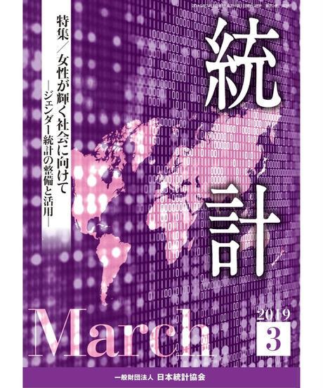 月刊誌『統計』2019年3月号 特集:「女性が輝く社会に向けて-ジェンダー統計の整備と活用-」 [-07]