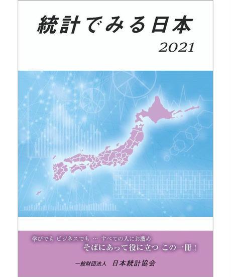 統計でみる日本2021 [978-4-8223-4081-0]-07
