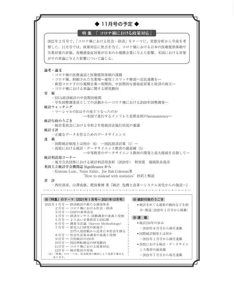 月刊誌『統計』2021年10月号 特集:「国民移転勘定(NTA)の研究動向」[-07]