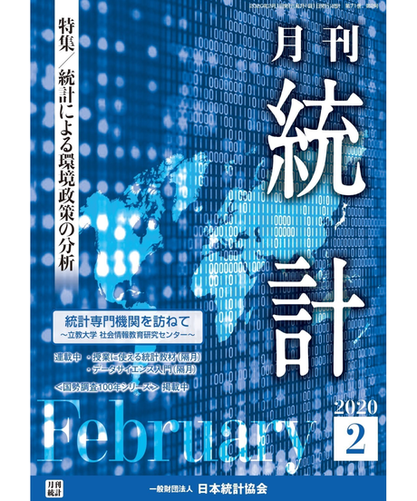 月刊誌『統計』2020年2月号 特集:「統計による環境政策の分析」[-07]