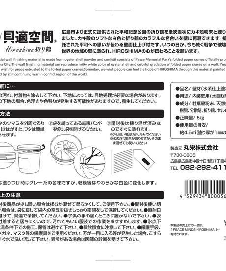 貝適空間 hiroshima折り鶴 コテ用 5kg