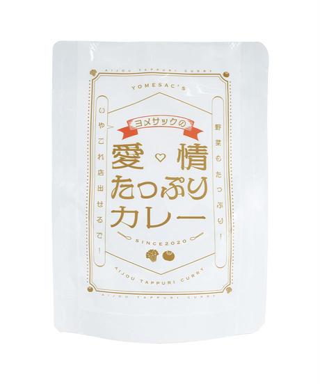 ヨメサックの愛情たっぷりカレー/10個セット【9月下旬発送】
