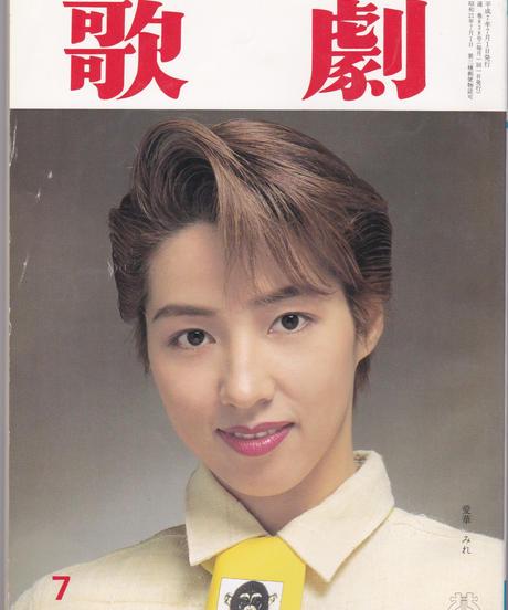歌劇 1995年7月号