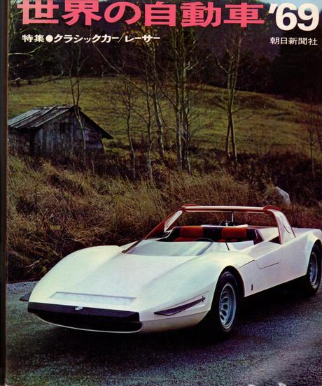 世界の自動車'69