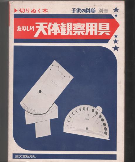 子供の科学別冊 たのしい天体観測用具 切りぬく本