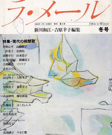 現代詩ラ・メール 1984年冬号 第3号