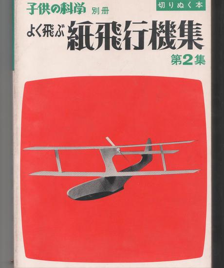 子供の科学別冊 よく飛ぶ紙飛行機集第2集 切りぬく本