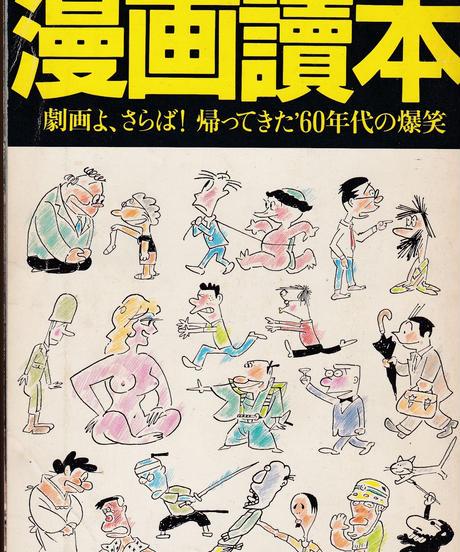 漫画讀本 文藝春秋臨時増刊NOV.'82 劇画よ、さらば!帰ってきた'60年代の爆笑