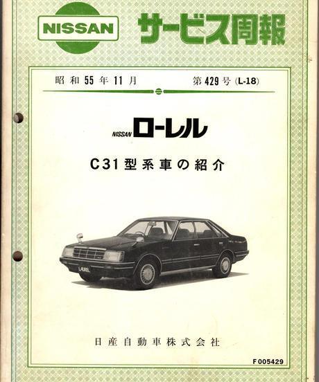 NISSAN(日産)サービス週報 1980年11月号 第429号