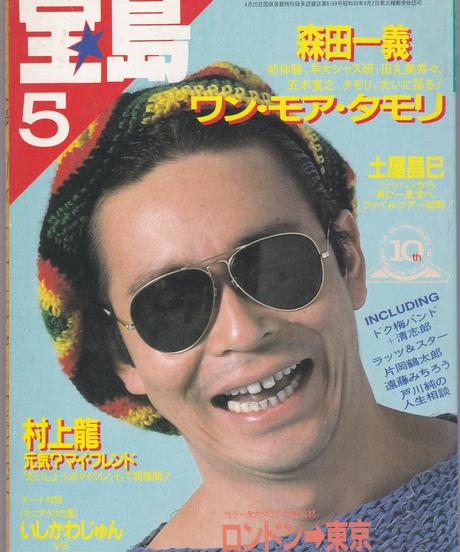 宝島 1983年5月号