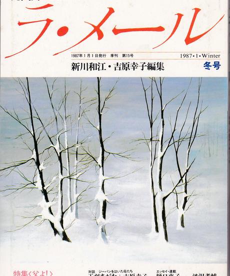 現代詩ラ・メール 1987年冬号 第15号