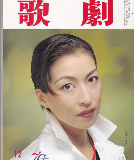 歌劇 1997年12月号