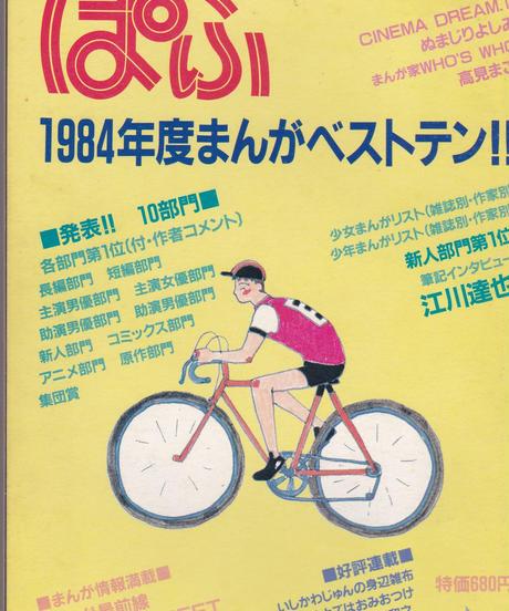 ぱふ まんが情報誌 1985年4月号