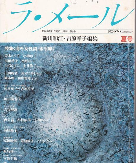 現代詩ラ・メール 1984年夏号 第5号
