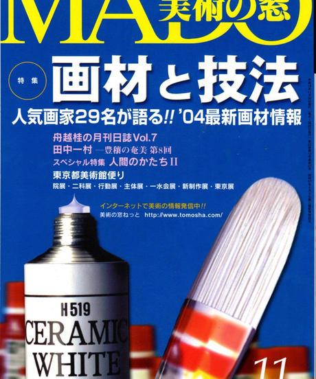MADO美術の窓 2003年11月号 No.242