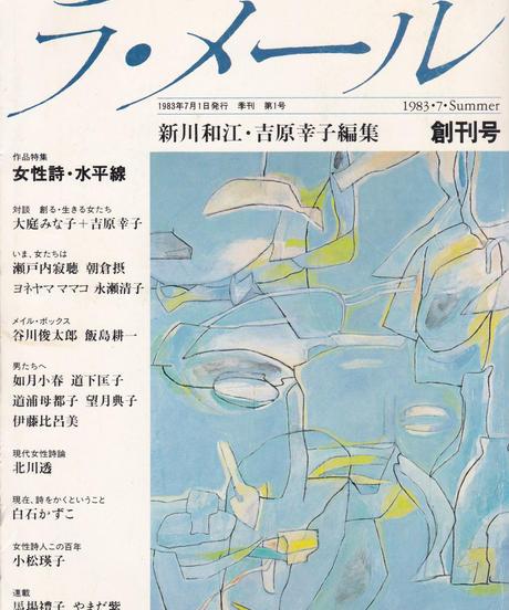 現代詩ラ・メール 1983年創刊号 第1号