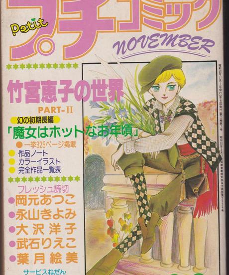 プチコミック・NOVEMBER 竹宮恵子の世界PART-II