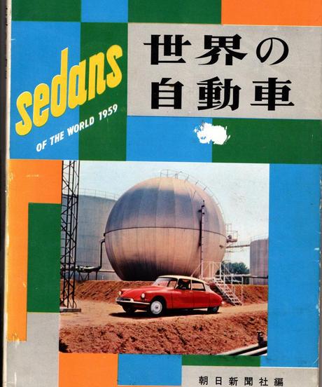 世界の自動車 昭和三十四年版