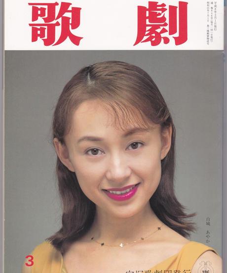 歌劇 1996年3月号