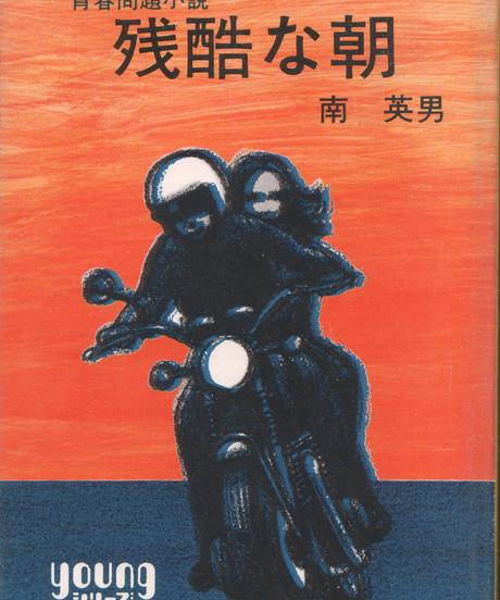 青春問題小説 残酷な朝