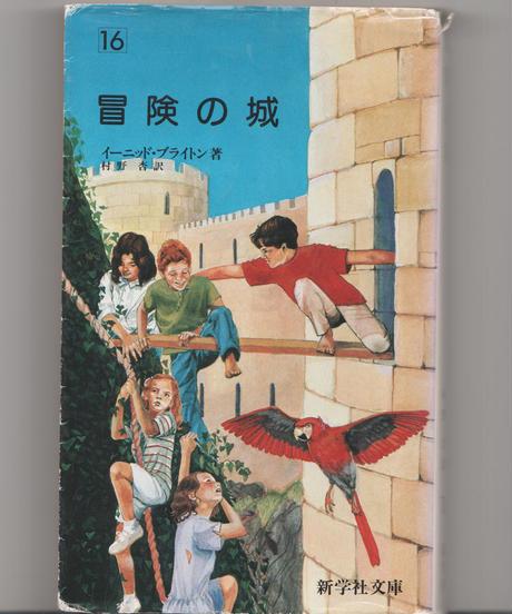 冒険の城 新学社文庫16
