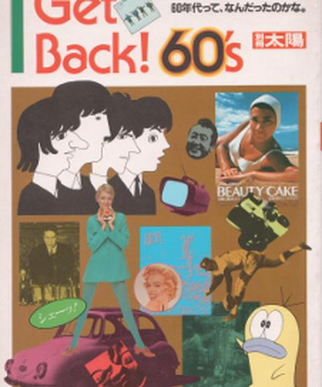 別冊太陽 Get Back!60's ビートルズとわれらの時代