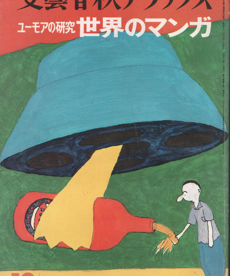 文藝春秋デラックス1976年10月号 ユーモアの研究 世界のマンガ