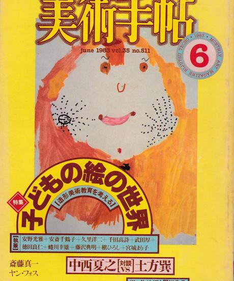 美術手帖 1983年6月号