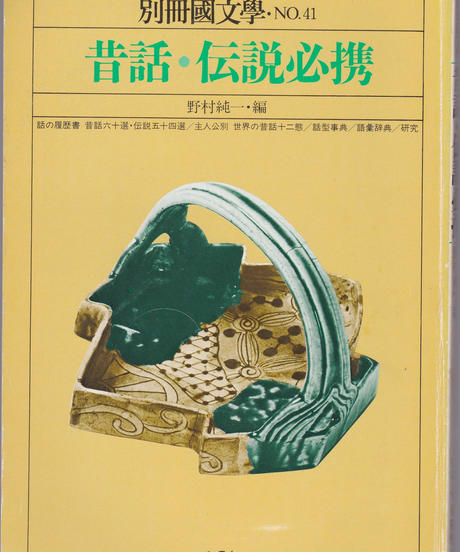 別冊國文學 No.41 昔話・伝説必携 1991年