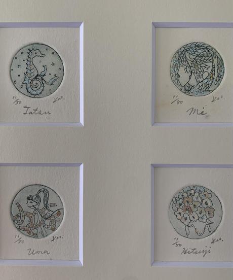 12干支 組み銅版画