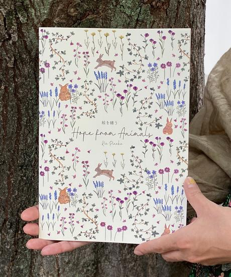 Kie Pinoko 作品集「絵を纏う Hope from Animals」