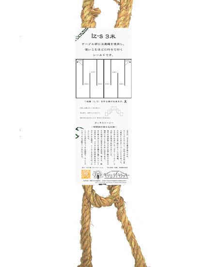 iz-s IZUNA SHIELD 1.8米 (1.8m)(受注生産)