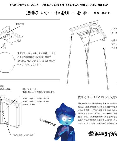 【受注生産】Bluetooth杉玉スピーカー「雷社・4寸酒囃子」