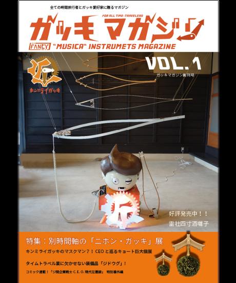 ガッキマガジン 創刊号 特集:別時間軸の「ニホンガッキ」展
