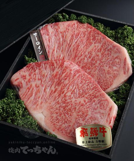 飛騨牛A5等級サーロインステーキ約250g×3枚