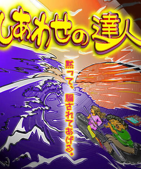 〈DVD〉Vol.18 『しあわせの達人』